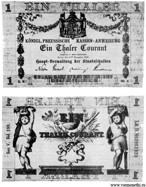 бумажные деньги со знаком сь