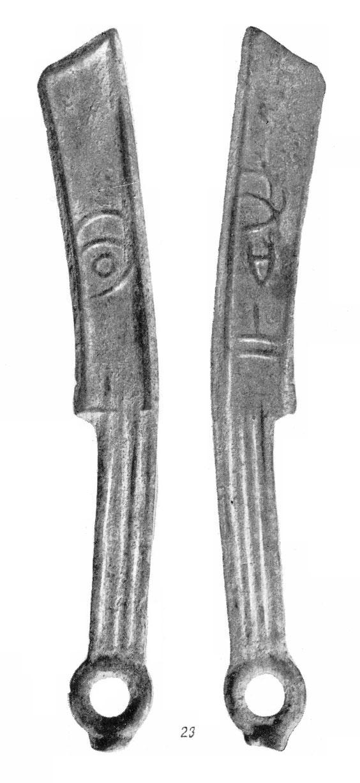 Древнейшие китайские монеты с надписями. Рис. 23. Монета-нож так называемого типа 'мин'. Сев.-восточный Китай (ок. IV-III вв. до н. э.). Лиц. и об. стороны.