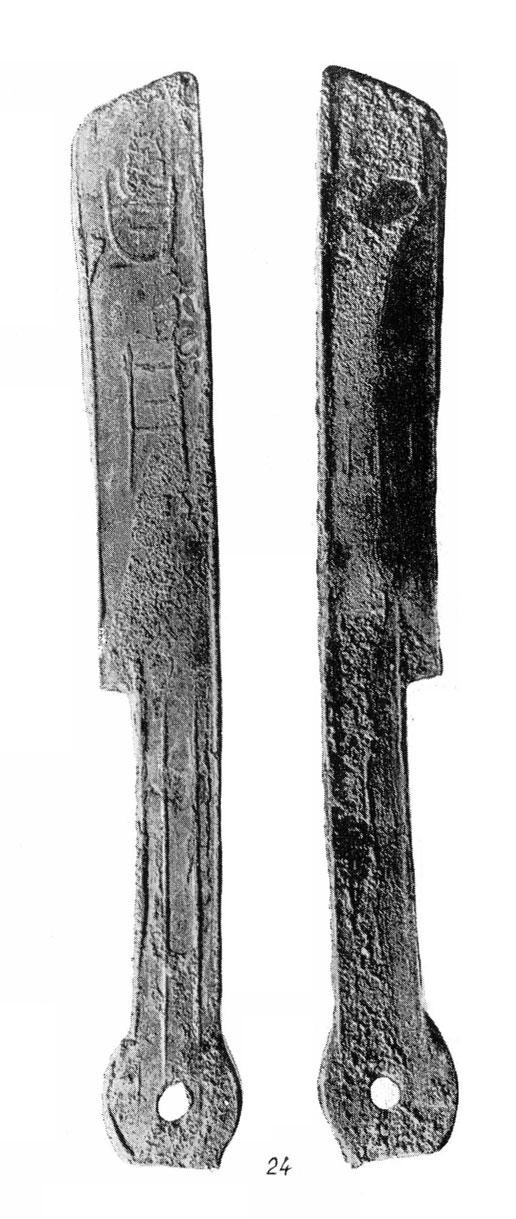 Древнейшие китайские монеты с надписями. Рис. 24. То же, с надписью: '[город] Ханьдань' (нач. IV-III в. до н. э.). Лиц. и об. стороны.