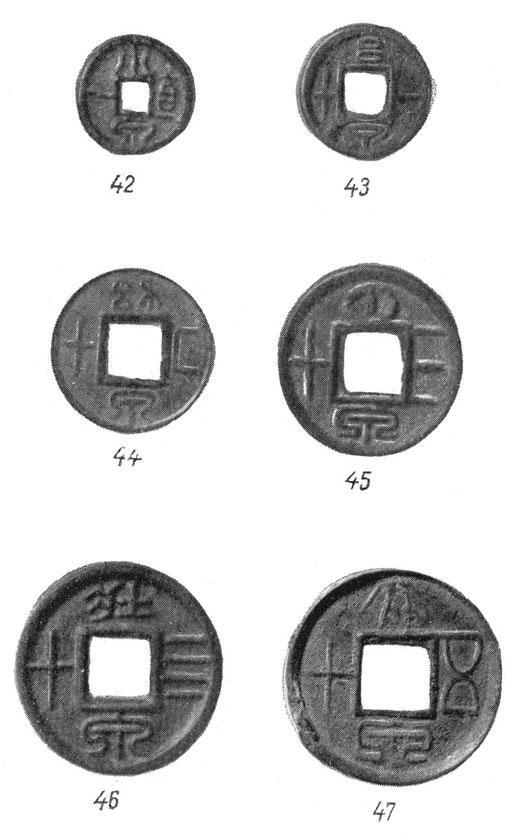 Монеты династии Ван Мана (9-24 гг.). Рис. 42. Первый выпуск Ван Мана (9 г.), 1 шу. Рис. 43. То же, 10 шу. Рис. 44. То же, 20 шу. Рис. 45. То же, 30 шу. Рис. 46. То же, 40 шу. Рис. 47. То же, 50 шу.