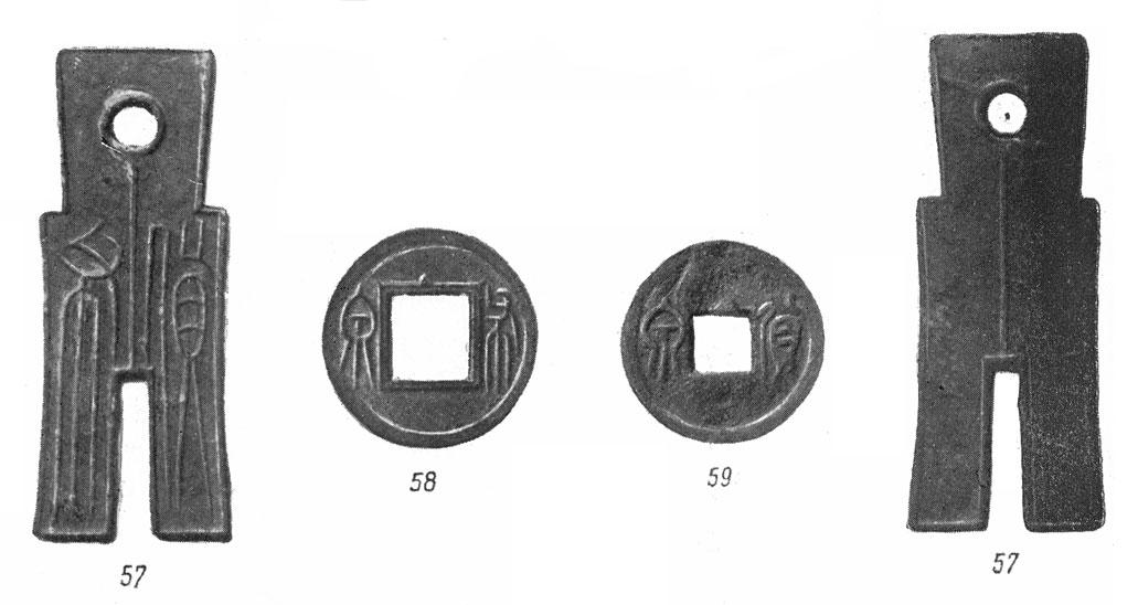 Рис. 57. Третий выпуск Ван Мана (14 г.). Монета 'Обменная мотыга'; объявленная стоимость 25 шу. Лиц. и об. стороны. Рис. 58. Круглая 'монета-мотыга'. Рис. 59. Монета 'хо цюань'.