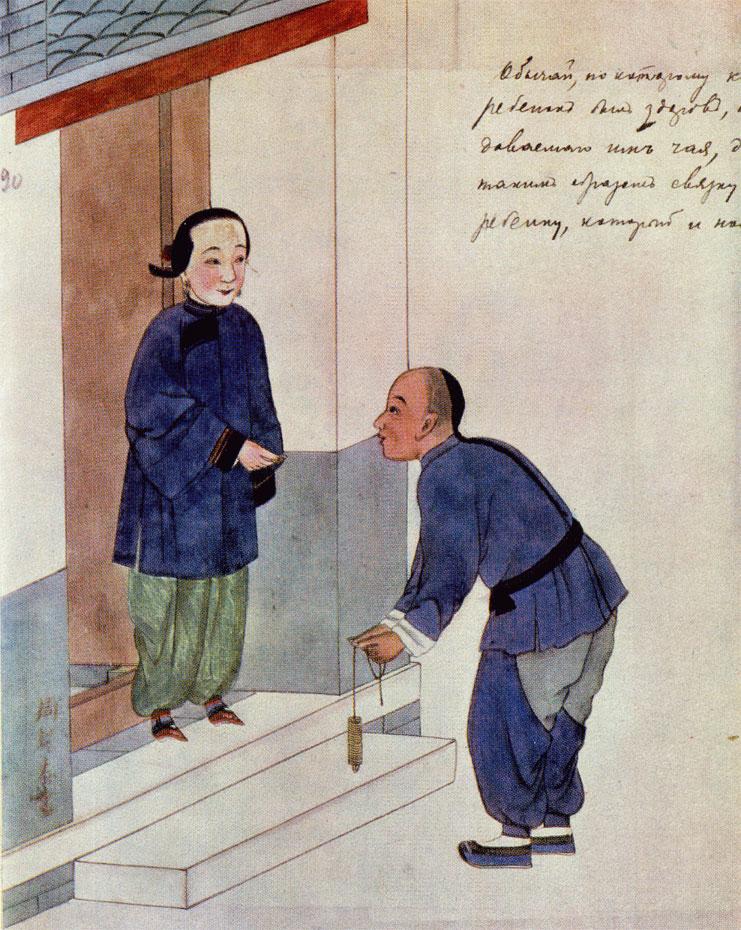 Китаец, собирающий по древнему обычаю монеты у друзей на счастье новорожденному. Китайский рисунок. XIX в.