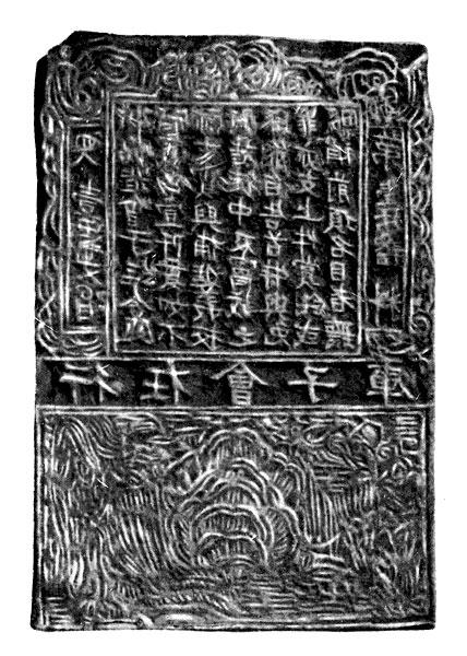 Медная доска для печатания ассигнаций династии Южной Сун. Уменьшено.