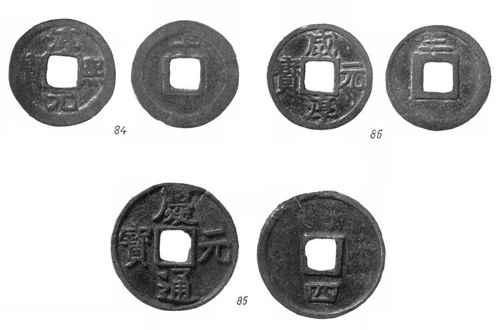 Рис. 84. Династия Южная Сун (1127-1279 гг.). Правление Шуньси (1174-1189 гг.). Монета 10 года (1183 г.); объявленная стоимость 2 цяня. Лиц. и об. стороны. Рис. 85. То же, правление Цинъюань (1195-1200 гг.). Монета 4 года (1198 г.); объявленная стоимость 3 цяня. Лиц. и об. стороны. Рис. 86. То же, правление Сяньшунь (1265-1274 гг.). Монета 3 года (1267 г.); объявленная стоимость 2 цяня. Лиц. и об. стороны.