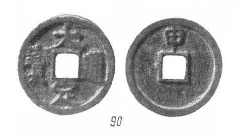 Рис. 90. Государство Цзинь (1115-1234 гг.). Монета правления Дадин (1161-1189 гг.); отлита в год 'шэнь' (1189 г.). Лиц. и об. стороны.