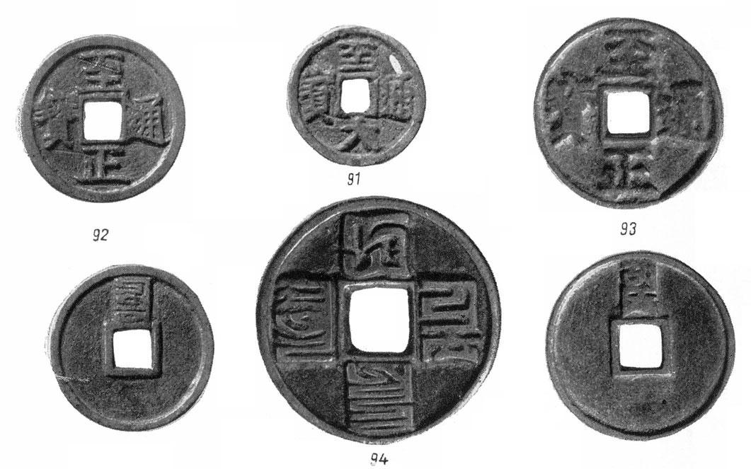 Рис. 91. Династия Юань (1279-1368 гг.). Цянь правления Чжида (1308-1311 гг.). Отлит в 1310 г. Рис. 92. То же, монета правления Чжичжэн (1341-1367 гг.), отлита в год 'шэнь' (1356 г.); объявленная стоимость 2 цяня. Лиц. и об. стороны. Рис. 93. То же, год 'мао' (1351 или 1363 г.); объявленная стоимость 3 цяня. Лиц. и об. стороны. Рис. 94. То же, монета с монгольской надписью квадратным шрифтом: 'Монета Великой Юань'; объявленная стоимость 10 цяней (XIV в.).