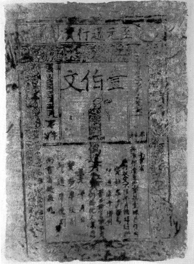 Ассигнация времени династии Юань.