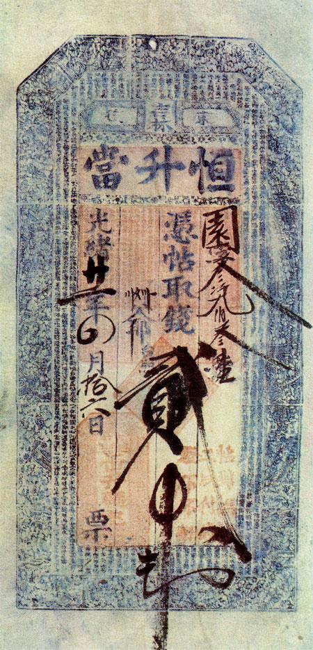 Денежное обязательство гиринского ломбарда Хэн Шэн-дан в 2000 цяней. 21 г. правления Гуансюй (1895 г.).