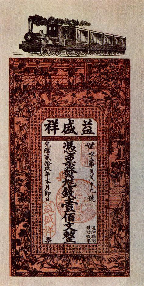 Денежное обязательство меняльной лавки И Шэн-сян в 100 цяней. 29 г. правления Гуансюй (1903 г.).