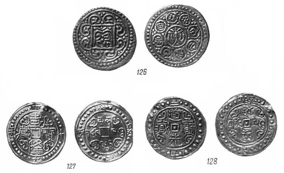 Монеты династии Цин (1644-1911 гг.). Рис. 126. Монеты, чеканенные в Тибете. Тибетская тангка 46 г. тридцатого шестидесятилетнего цикла (1790 г.). Серебро. Лиц. и об. стороны. Рис. 127. То же, тибето-китайская двуязычная тангка, 58 г. правления Цяньлун (1736-1795 гг.). Лиц. и об. стороны. Рис. 128. То же, 3 г. правления Даогуан (1821-1850 гг.). Серебро. Лиц. и об. стороны.
