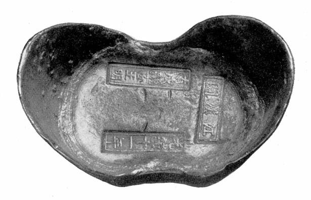 Ямб фирмы Ючэн с датой 11 г. правления Гуансюй (1885 г.) и клеймом речной таможенной конторы в Ханькоу.