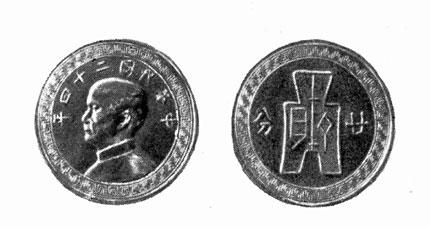 Концовка: Никелевая монета в 20 сентов 24 г. Республики (1935 г.)